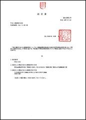 国土交通大臣認定書